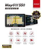 【PAPAGO】WayGO550 五吋 Wi-Fi 聲控衛星導航機 支援胎壓偵測 贈沙包座(市價599)