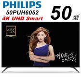 【PHILIPS飛利浦】50吋IPS 4K UHD淨藍光安卓連網液晶顯示器+視訊盒(50PUH6052)