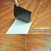 4片PVC地板貼自粘仿木紋地板革塑膠地板貼紙加厚耐磨防水服裝店臥室 居樂坊生活館YYJ