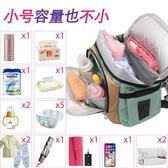 媽咪包媽咪包輕便超輕日本小號多功能奶粉包後背背包時尚媽媽包母嬰外出 小天使