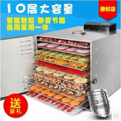 10層UCK家用304不銹鋼乾果機水果蔬菜牛肉脫水風乾機