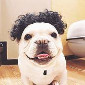 狗狗飾品寵物用品貓咪小狗假發飾品泰迪頭飾搞怪變裝可愛搞笑派對扮萌頭套  萌萌小寵