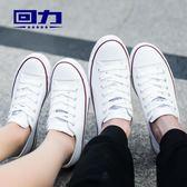 帆布鞋男低筒夏季男鞋韓版透氣情侶學生布鞋單鞋潮鞋子男板鞋   時尚芭莎鞋櫃