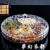 歐式干果盒分格帶蓋創意家用客廳糖果盒零食瓜子堅果干果盤水果盤 夢幻衣都
