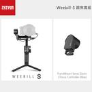 EGE 一番購】ZHIYUN 智雲【We...