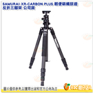 SAMURAI XR-CARBON PL...