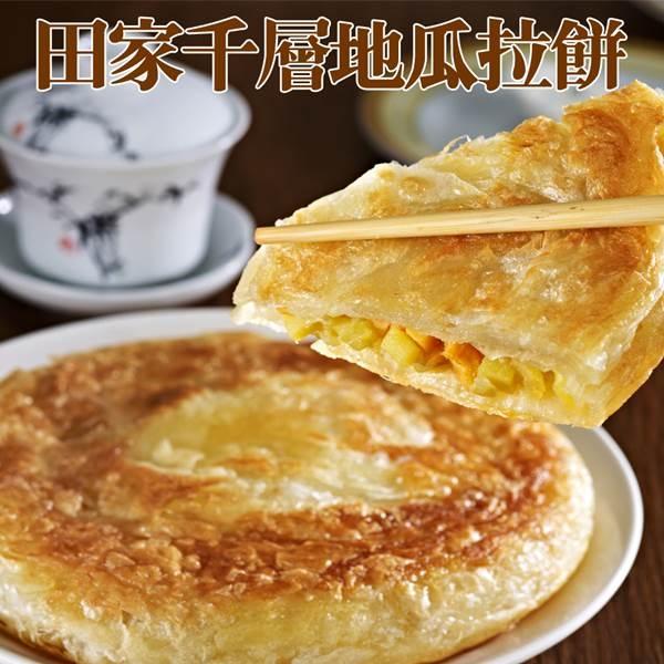 田家拉餅.千層地瓜拉餅(4片/盒,共三盒)﹍愛食網