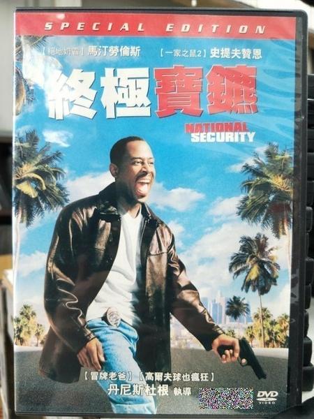 挖寶二手片-Y65-087-正版DVD-電影【終極寶鑣】-史提夫贊恩 馬汀勞倫斯