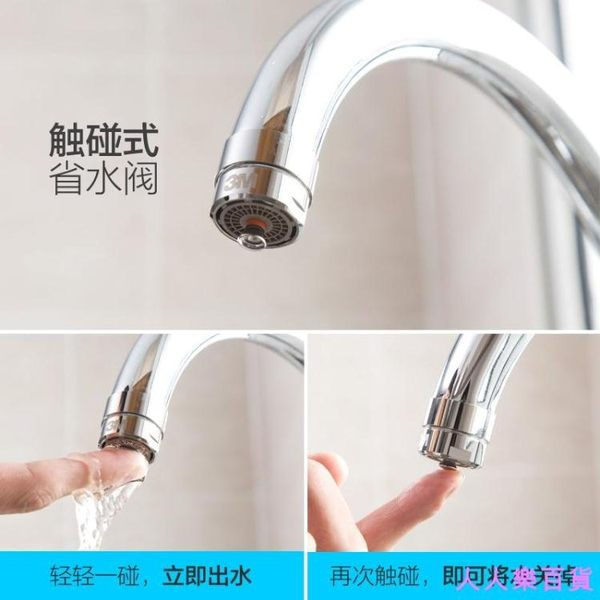 3M可調式省水閥節水器含轉接頭可調節省水率35%~85%節水省水閥
