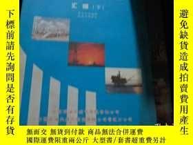 二手書博民逛書店罕見天然氣流量計量、氣質分析標準規程彙編(下)Y228695 潘
