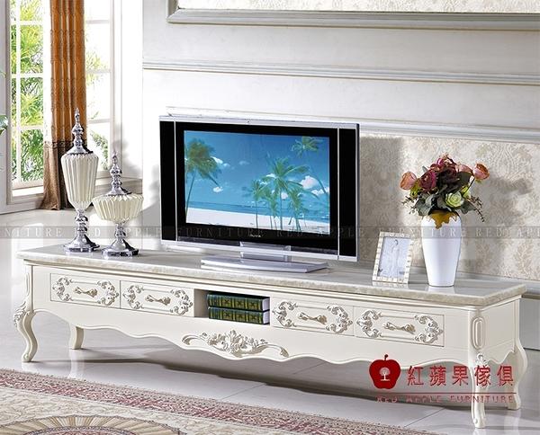 [紅蘋果傢俱] BE- TV372 歐式美式系列 電視櫃 櫥櫃 收納櫃 櫃子 數千坪展示