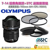 送LENSPEN拭鏡筆 Olympus ED 7-14mm F2.8 鏡頭 + STC UV CPL ND64 濾鏡組 公司貨 7-14