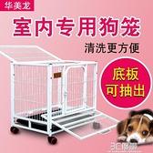 狗籠子小型犬中型犬大型犬室內泰迪貴賓帶廁所寵物籠子貓籠兔子籠HM 3C優購
