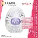 日本 TENGA EGG 高彈力系列 CLOUDY 飛雲型 可攜式男性專用自慰蛋飛機杯 極限程度的厚實膠體 EGG-010