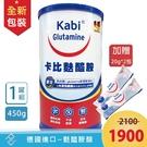送20g隨身包2包【單罐】KABI卡比麩醯胺粉末-原味 450g/罐 公司貨,安心購買