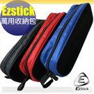 【EZstick】萬用收納包 (紅/藍/...