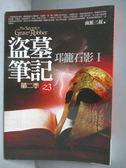 【書寶二手書T5/一般小說_JAO】盜墓筆記第二季(3)-邛籠石影I_南派三叔