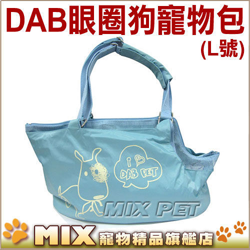 ◆MIX米克斯◆DAB【313N1 眼圈狗可拆式背狗袋 L號】家有賤狗超輕兩用透氣寵物背袋外出包包