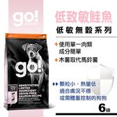 【SofyDOG】Go! 低致敏無穀系列 鮭魚 全犬配方(6磅 小顆粒)狗飼料 狗糧