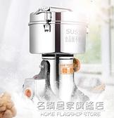 嘉諾登商用中藥材粉碎機大型三七磨粉機打粉機超細家用小型研磨機NMS【名購新品】