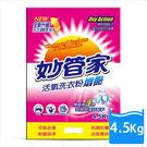 妙管家-活氧洗衣粉4.5kg