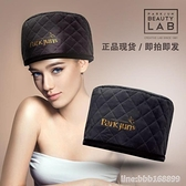 加熱帽 韓國進口Park Juns電熱帽自動斷電加熱家用髮膜倒模染焗油蒸髮帽 瑪麗蘇
