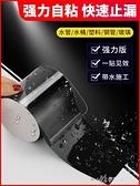 防水膠帶補漏強力漏水帖水管水桶水缸玻璃塑料鋼管漏水修補 【快速出貨】