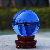 藍色水晶球轉運球鎮宅風水球電視櫃櫥窗辦公桌開光家居辦公桌擺件【七夕情人節】