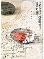 二手書博民逛書店《從李登輝守護靈的靈言看東亞情勢》 R2Y ISBN:98657