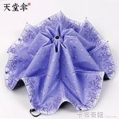 天堂傘晴雨傘兩用太陽傘小清新女防曬防紫外線摺疊遮陽傘大號 HM 卡布奇諾
