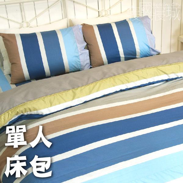 床包組/單人/100%精梳棉-夏天的風【大鐘印染、台灣製造】#精梳純綿