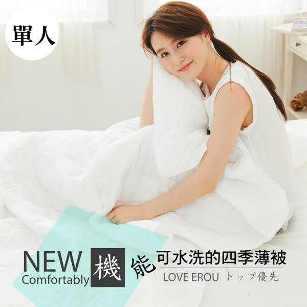 夏季薄被胎-單人4.5*6.5尺.台灣製造,可入於被套內變成兩用被/涼被使用單件可超取/伊柔寢飾