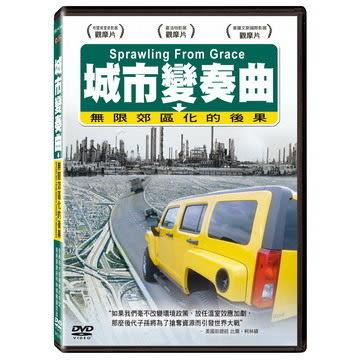 城市變奏曲 無限郊區化的後果 DVD  (購潮8)