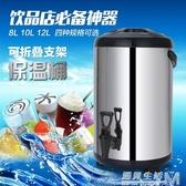 不銹鋼奶茶保溫桶 商用豆漿保溫桶 果汁咖啡保溫保冷8 10 12L WD 遇見生活