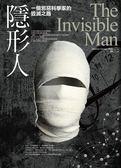 (二手書)隱形人:一個邪惡科學家的毀滅之路