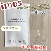 【iMos】3SAS 鏡頭保護貼2入組 附清潔組 ASUS ZenFone 7 ZS670KS / 7 Pro ZS671KS (6.7吋) 鏡頭貼