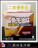 ❤PK 廚浴 館 店面❤專利拋棄式除油煙機免洗油杯[深斜背形20 入*豪山油杯