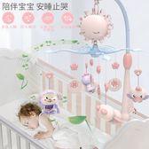 嬰兒床鈴音樂寶寶床頭旋轉搖鈴0-1風鈴掛件3-6個月5益智玩具新生 最後一天85折
