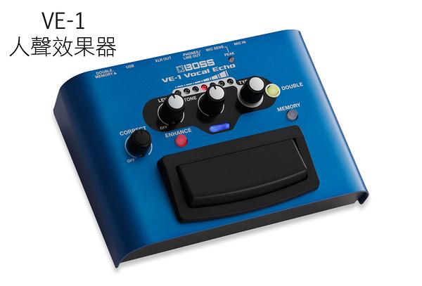 小叮噹的店 - 效果器 BOSS VE-1 人聲混響 Vocal Echo 人聲效果器