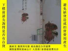 二手書博民逛書店罕見武聖關羽--館藏書98年一版09年二印,前有數十幅人稱繡像2
