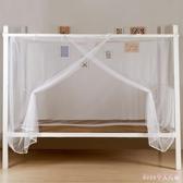 老式方頂加密宿舍寢室上鋪下鋪單人學生床防塵頂蚊帳帳子家用雙人 DR18428【Rose中大尺碼】
