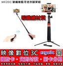 《映像數位》 MeFOTO MK20C 碳纖維 多功能 藍牙自拍腳架 ( 附藍牙遙控器) *A