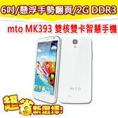 【免運+3期零利率】全新 mto MK393 6吋雙核心1.5GHz 雙卡雙待手機 2G DDR3 1300萬畫素 懸浮視窗