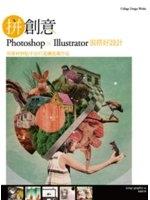 二手書博民逛書店 《拼創意!Photoshop & Illustrator混搭好設計》 R2Y ISBN:9861994025│scrap-graphic