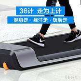 走步機可折疊家用款非平板跑步機靜音小型小米智能 aj4692『美好時光』
