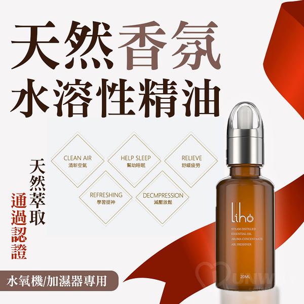 20ml 天然 萃取 舒緩減壓 清新提神 幫助睡眠 水溶性 香氛 水性 精油 擴香 補水儀 加濕器 適用