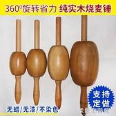 擀麵棍 燒麥錘走錘燒賣槌做燒麥皮搟面杖實木餃子專家用 雙11全館優惠特價~