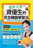 (二手書)延世大學資優生的完全韓語學習法