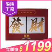香港美心佳品 發財齊來禮盒(附紙袋)1入【小三美日】原價$1288
