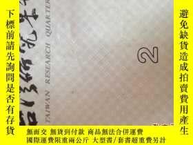 二手書博民逛書店臺灣研究集刊罕見2001年第2期 (總第72期)Y25717 林